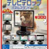 テレビテロップ1.5 アクリルスタンド(50個入り)