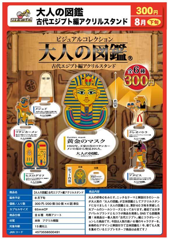 大人の図鑑 古代エジプト編アクリルスタンド(50個入り)