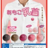 あちこ乳首 シール付きフィギュア(50個入り)