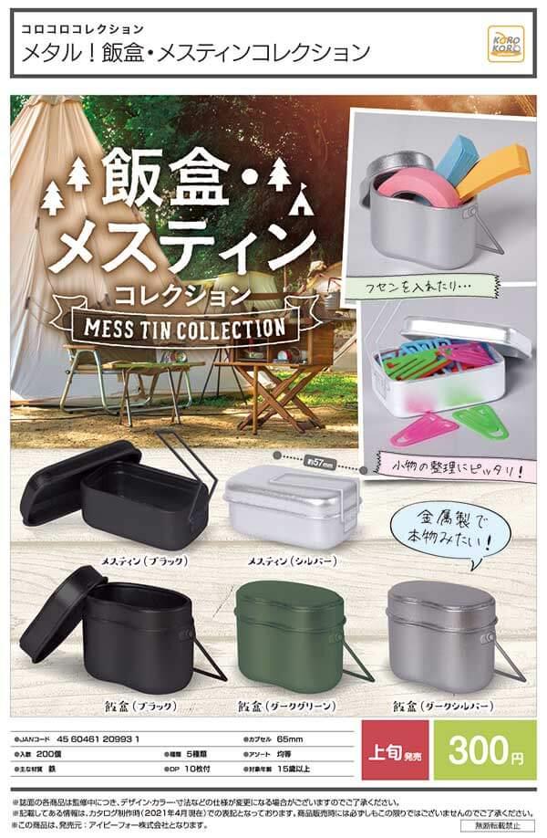 コロコロコレクション メタル!飯盒・メスティンコレクション(40個入り)