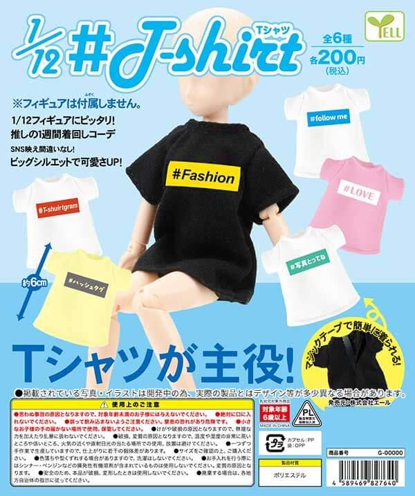 #12分の1Tシャツ(50個入り)