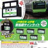 JR東日本 山手線駅名標サインライト(40個入り)