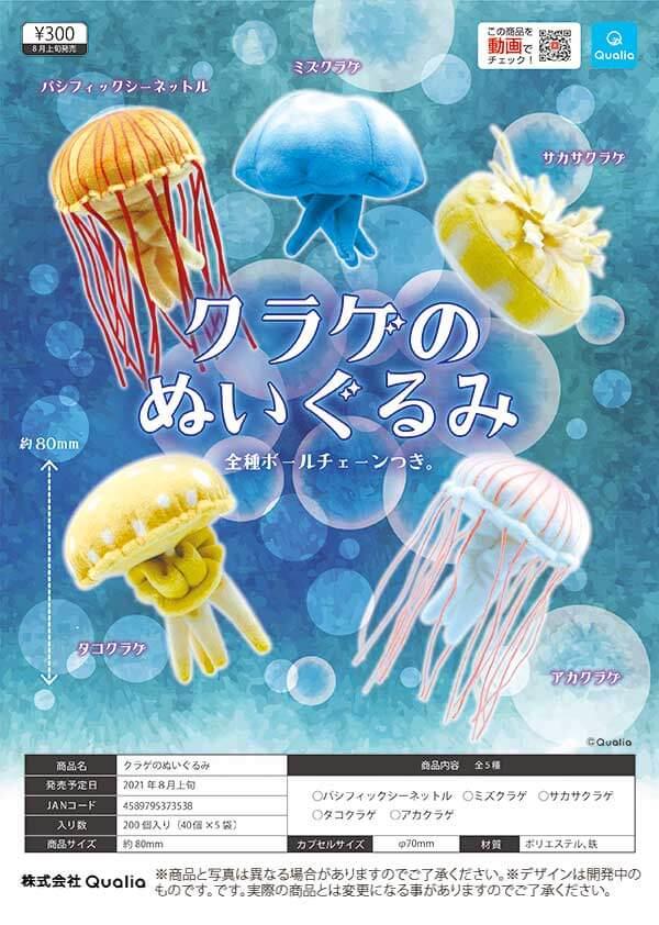 クラゲのぬいぐるみ(40個入り)