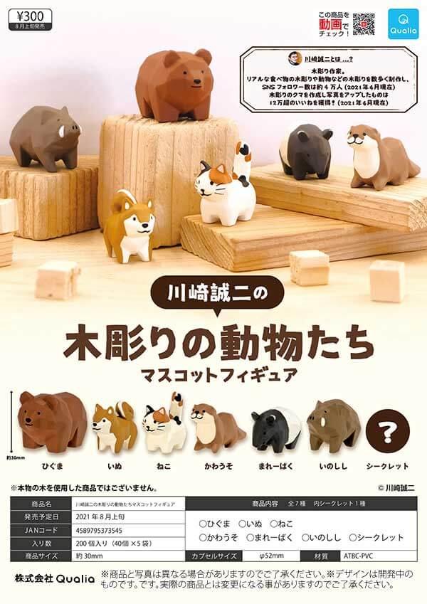 川崎誠二の木彫りの動物たちマスコットフィギュア(40個入り)