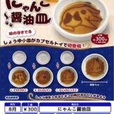 にゃんこ醤油皿(40個入り)