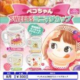 ペコちゃんSWEETSミニマグカップ(40個入り)