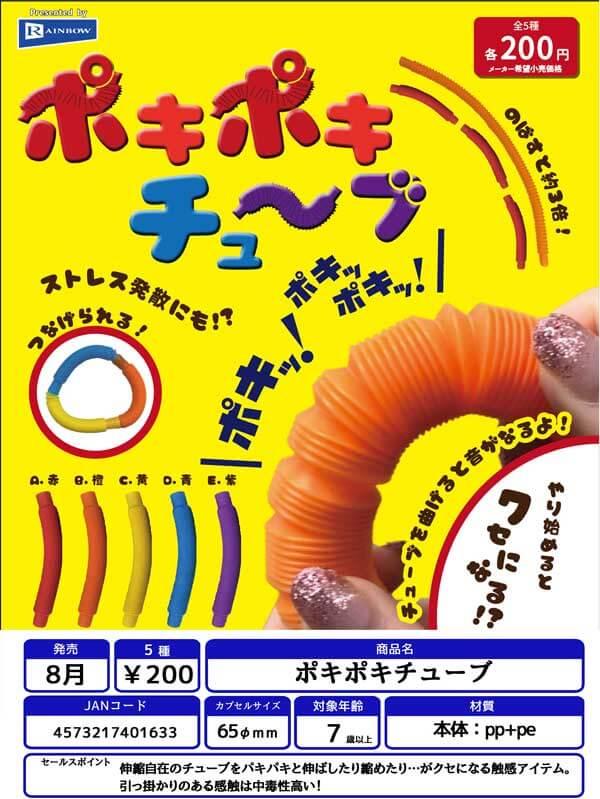 ポキポキチューブ(50個入り)