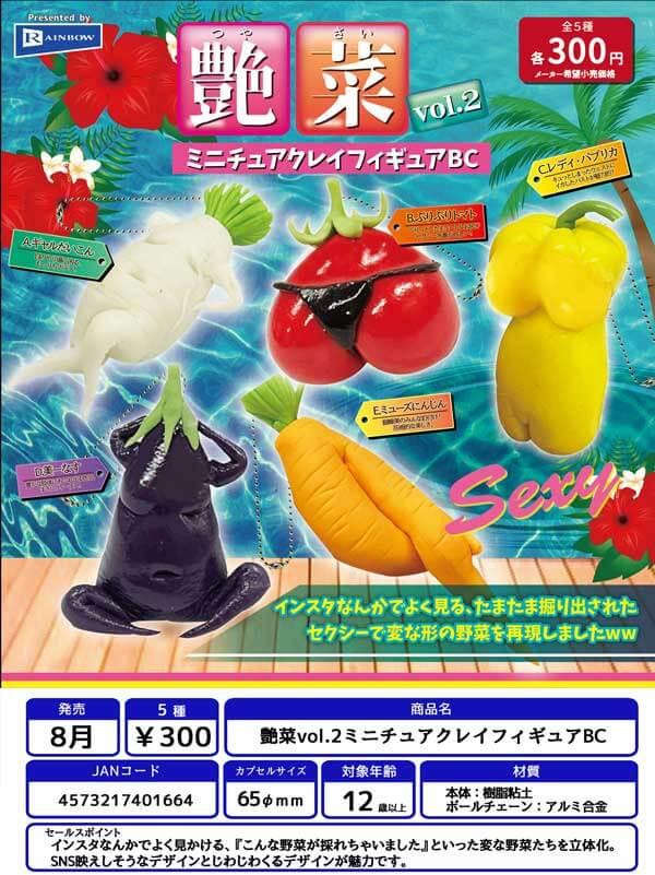 艶菜vol.2ミニチュアクレイフィギュアBC(40個入り)