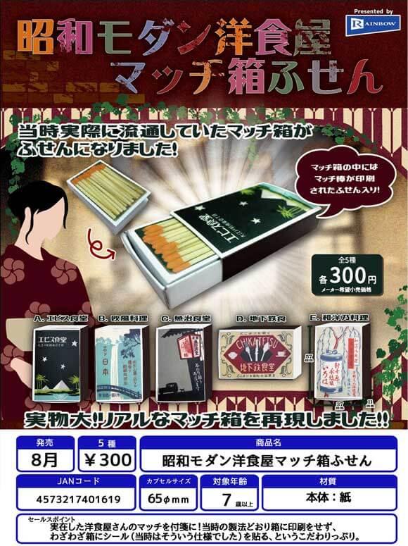 昭和モダン洋食屋マッチ箱ふせん(40個入り)