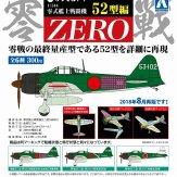 1/144 零式艦上戦闘機 52型編(50個入り)