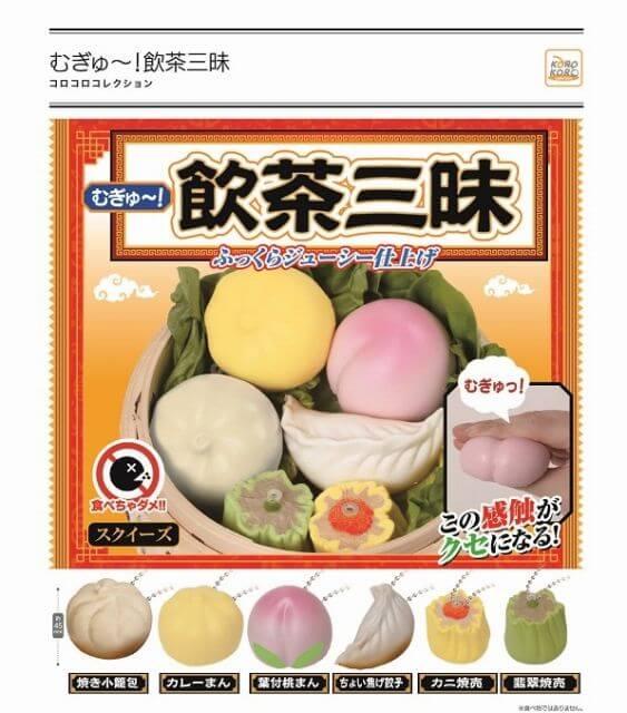 むぎゅ~!飲茶三昧(50個入り)