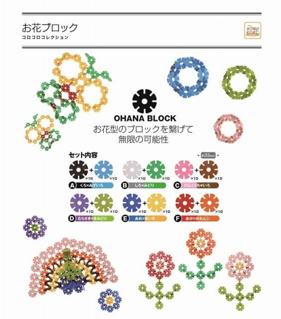 お花ブロック(50個入り)
