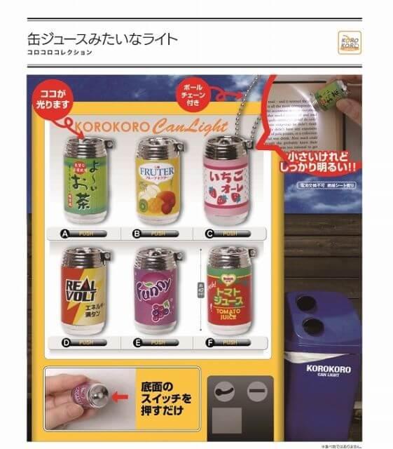 Can Light 缶ジュースみたいなライト(50個入り)