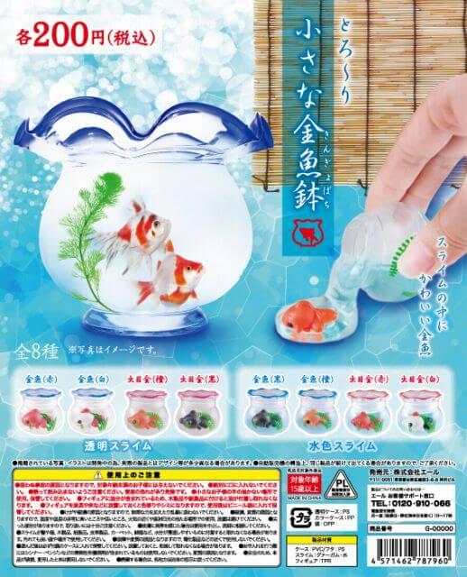 とろ~り 小さな金魚鉢(50個入り)
