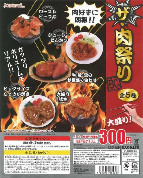 ザ・肉祭りBC(40個入り)