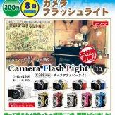 カメラフラッシュライト(50個入り)