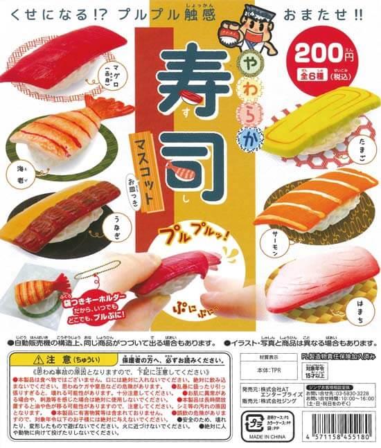 やわらか寿司マスコット (50個入り)