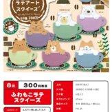 ふわもこラテスクイーズ(50個入り)