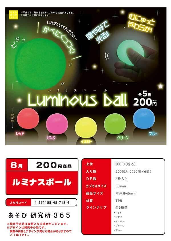 ルミナスボール(50個入り)