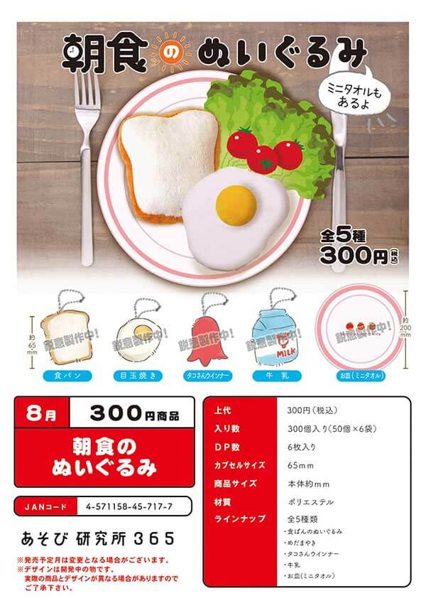 朝食のぬいぐるみ(50個入り)