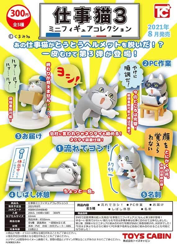 仕事猫ミニフィギュアコレクション3(40個入り)