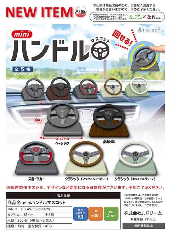 miniハンドルマスコット(40個入り)