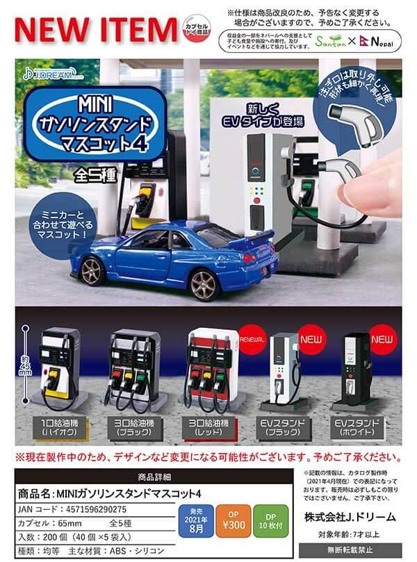 MINIガソリンスタンドマスコット4(40個入り)