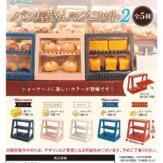 パン屋さんマスコット2(40個入り)