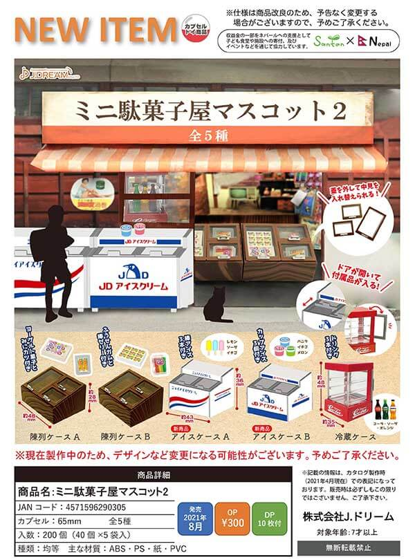 ミニ駄菓子屋マスコット2(40個入り)