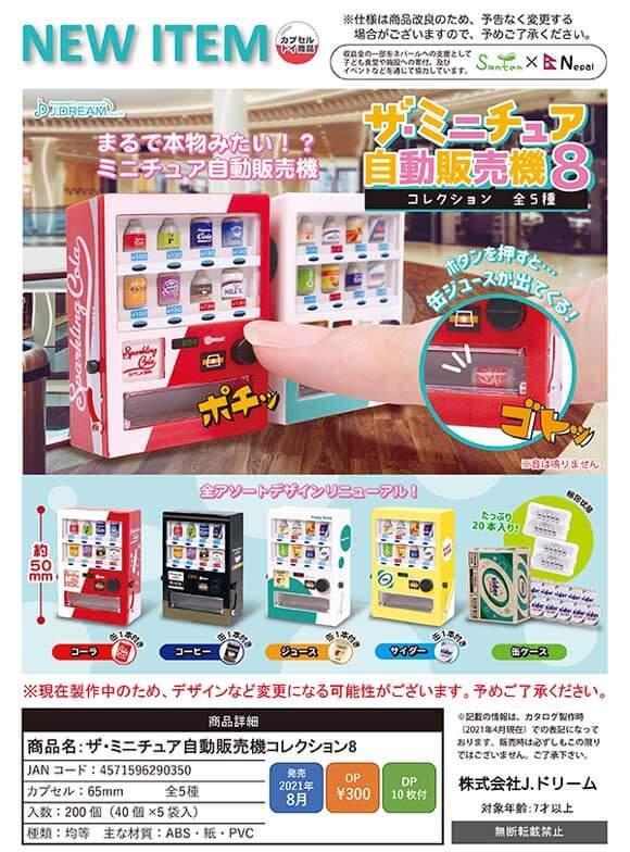 ザ・ミニチュア自動販売機コレクション8(40個入り)