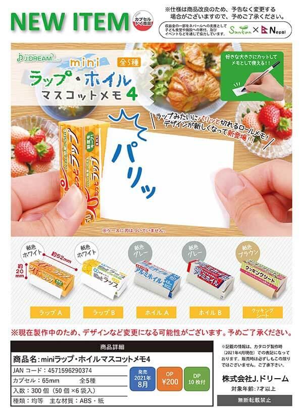 miniラップ・ホイルマスコットメモ4(50個入り)