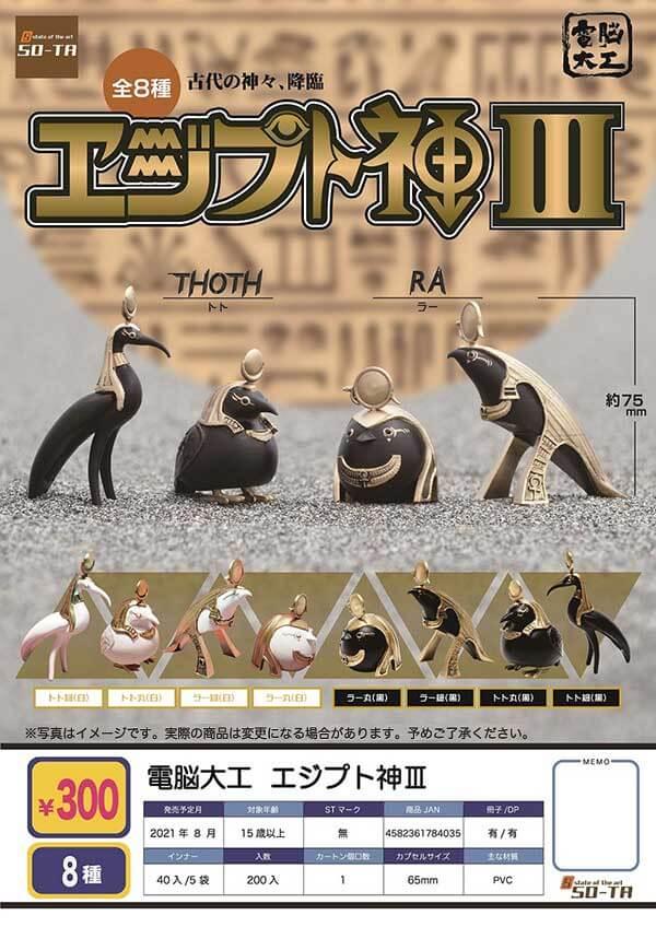 電脳大工 エジプト神Ⅲ(40個入り)