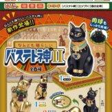 なんとも猫らしいバステト神2(40個入り)