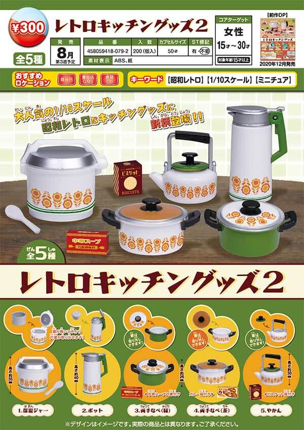 レトロキッチングッズ2(40個入り)