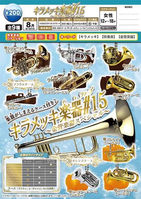 キラメッキ楽器♯15 ~金管楽器スペシャル~(50個入り)