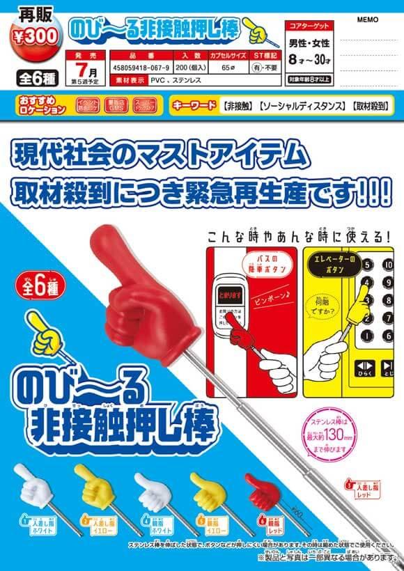 のび~る非接触押し棒(40個入り)
