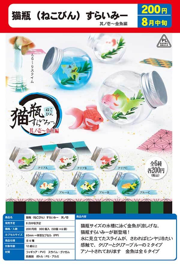 猫瓶(ねこびん)すらいみー 其ノ壱 金魚編(50個入り)