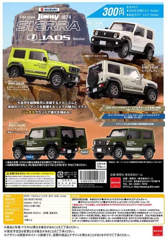 1/64 SUZUKI ジムニーシエラJB74 JAOS version(50個入り)