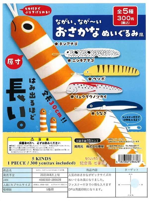 ながいなが~いおさかなぬいぐるみ風(40個入り)