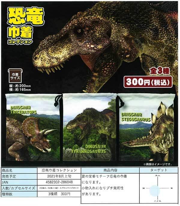 恐竜巾着コレクション(50個入り)