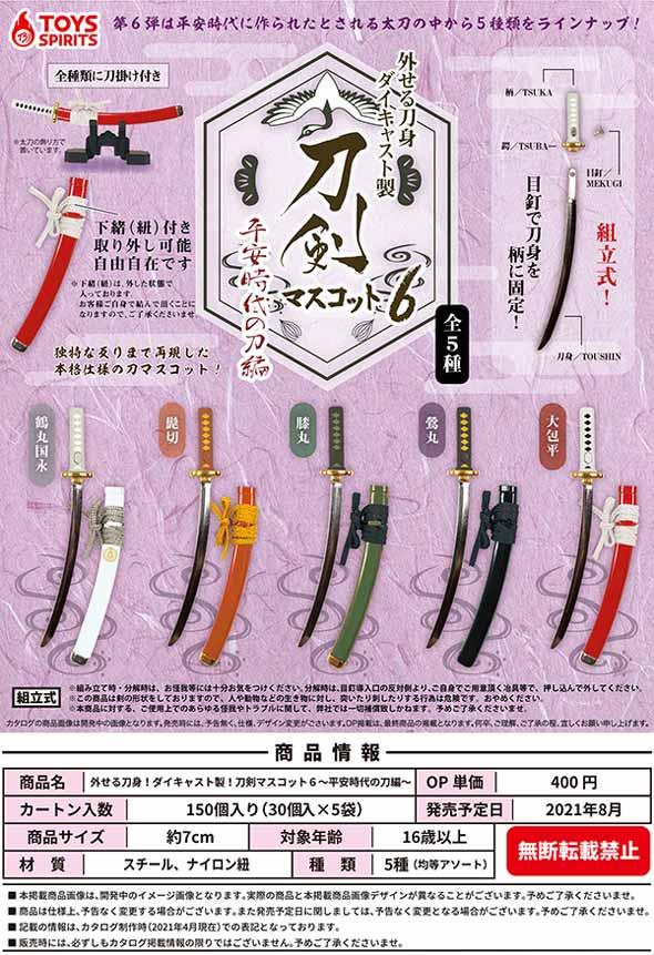 外せる刀身!ダイキャスト製!刀剣マスコット6~平安時代の刀編~(30個入り)