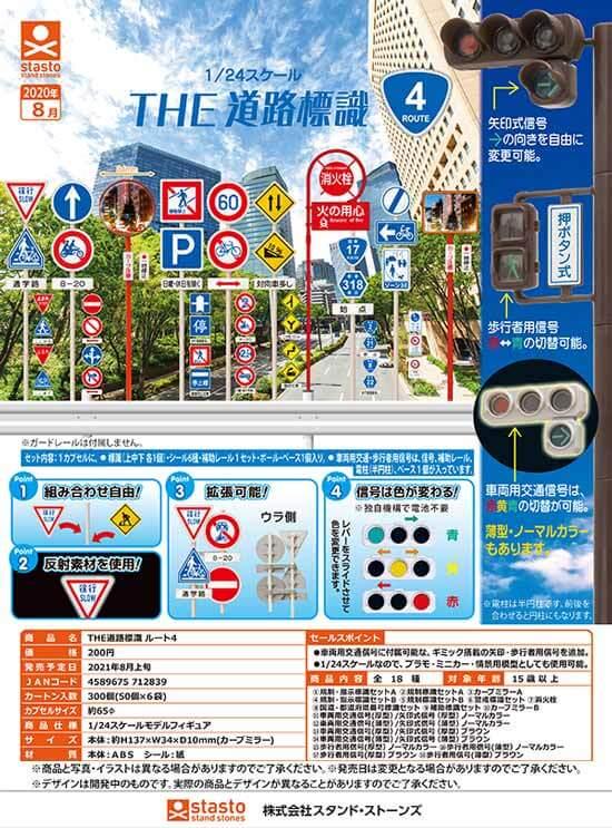 THE道路標識 ルート4(50個入り)