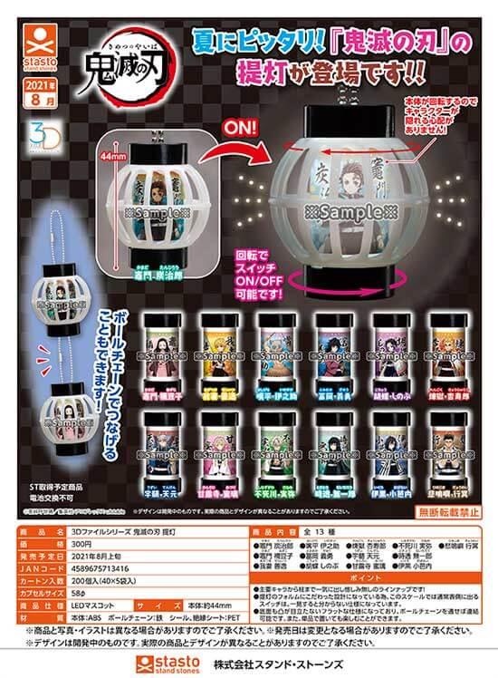 3Dファイルシリーズ 鬼滅の刃 提灯(40個入り)