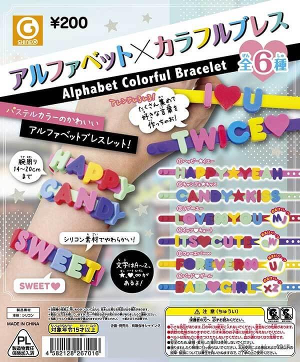 アルファベット×カラフルブレス(50個入り)