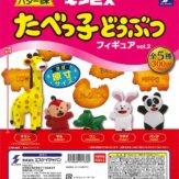 たべっ子どうぶつフィギュア vol.2(40個入り)