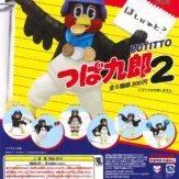PUTITTO つば九郎2(40個入り)