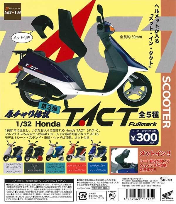 「原チャリ伝説 第3弾」 1/32 Honda TACT(40個入り)