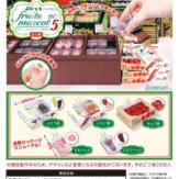 ぷにっとパック入りフルーツマスコットBC5(50個入り)