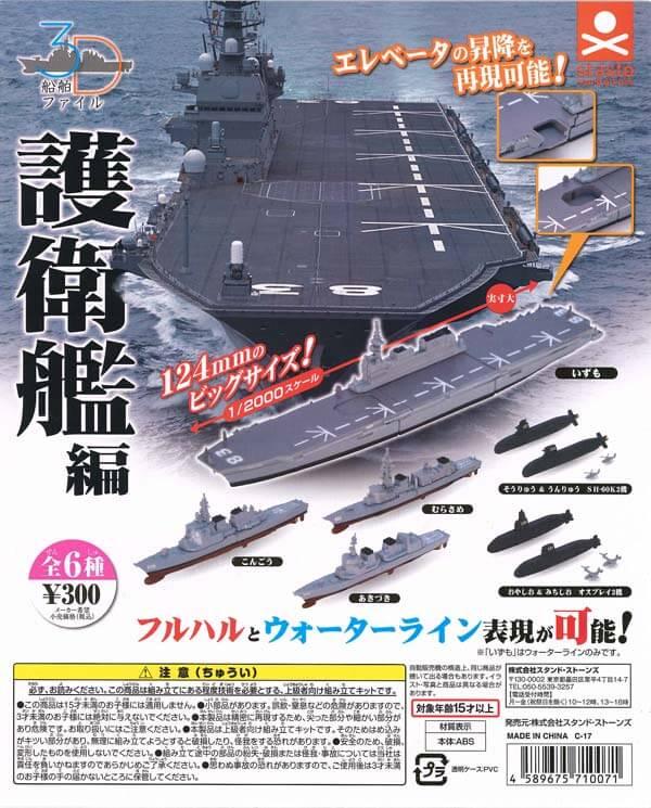 3D船舶ファイル 護衛艦編(40個入り)