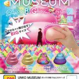 UNKO MUSEUM びっくりBIG!うんこスクイーズ(20個入り)